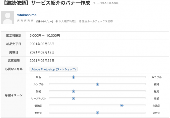 スクリーンショット 2021-02-25 20.09.59