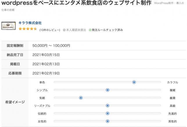スクリーンショット 2021-02-25 20.18.32
