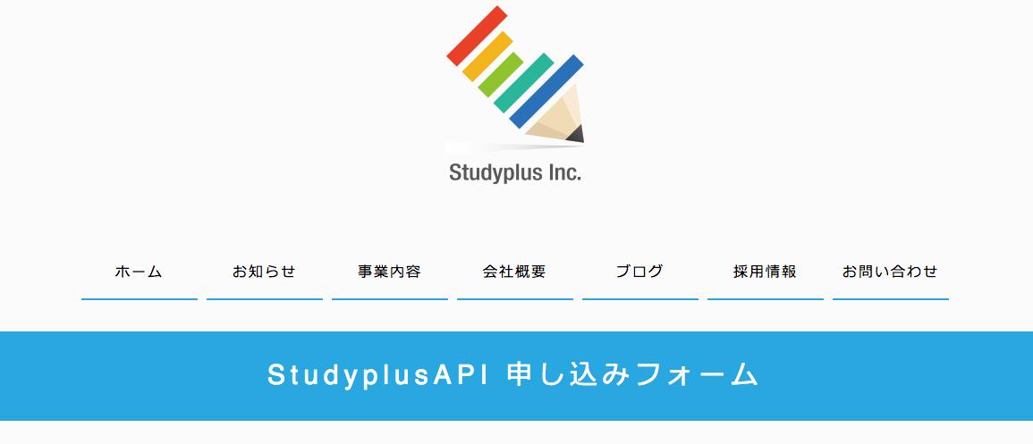 StudyplusAPI