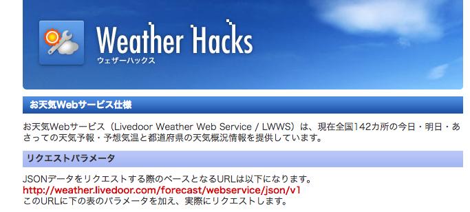 weather.livedoor