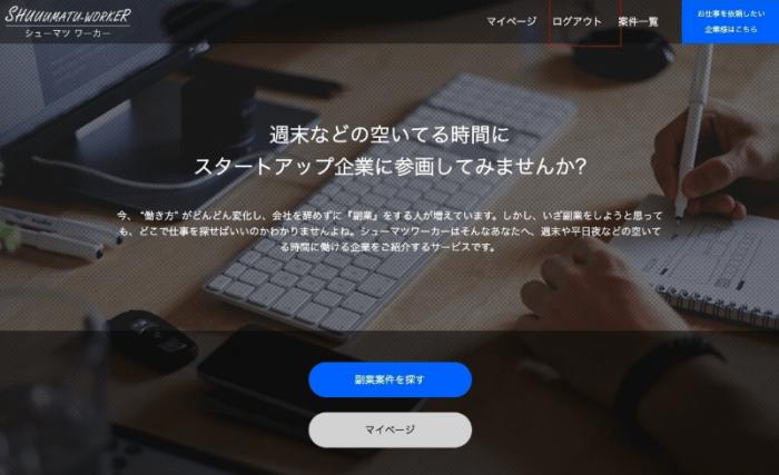 syuumatu_work