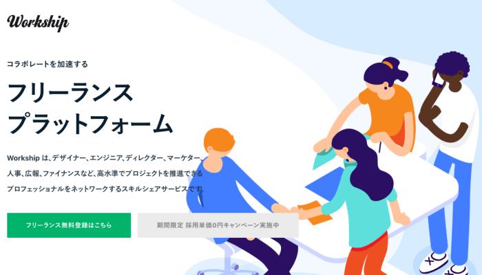 work_ship