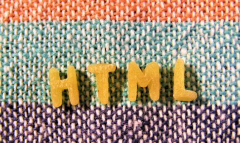 HTMLの資格「HTML5プロフェッショナル認定試験」とは?おすすめの勉強方法を解説!
