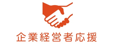 小規模企業共済・経営セーフティ共済